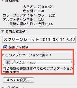 スクリーンショット 2013-08-11 6.51.53