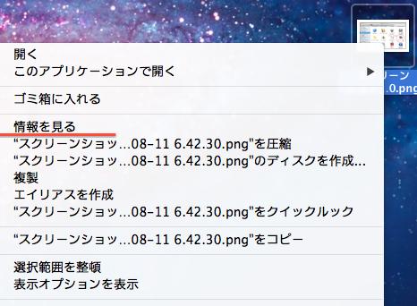 スクリーンショット 2013-08-11 6.51.07