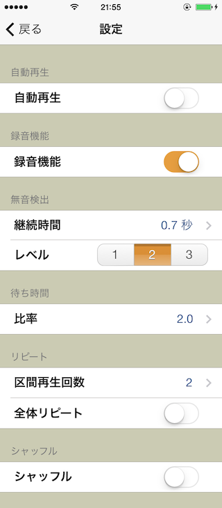 sdplayer_ios7_settei320