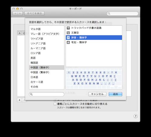 20131028キーボード