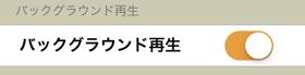 jp_background_setting